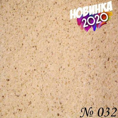 Жидкие хлопковые обои «ДекорСтенов» Бронза-шоколадный беж № 032